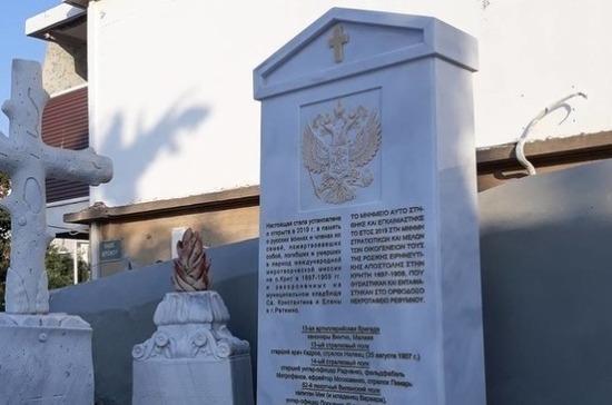 На Крите открыли стелу в память о русских воинах, похороненных в 1897-1909 годах