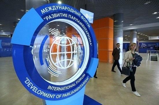 Законодатели со всех континентов соберутся в Москве