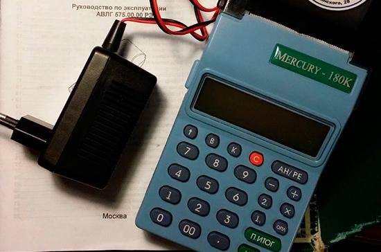 Депутат предложил ввести налоговый вычет для некоторых ИП при покупке онлайн-касс