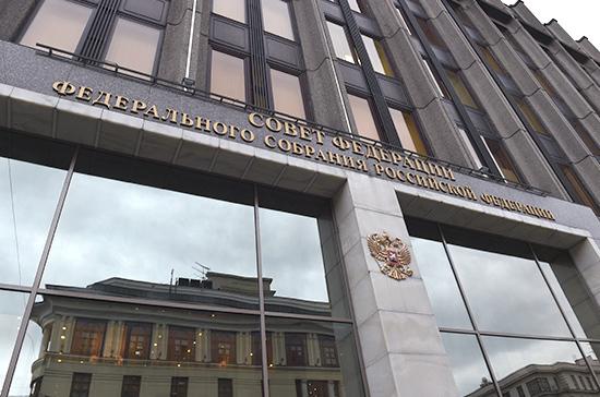 Сенаторы рассмотрели проект об ответственности за распространение сведений, ведущих к санкциям
