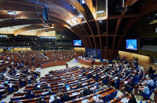 В ПАСЕ рекомендуют подтвердить полномочия российской делегации, но с оговорками