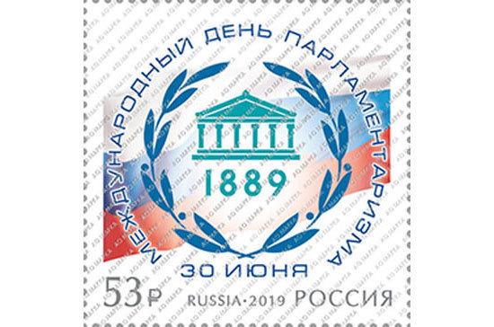 Валентина Матвиенко примет участие в гашении марки в честь Международного дня парламентаризма