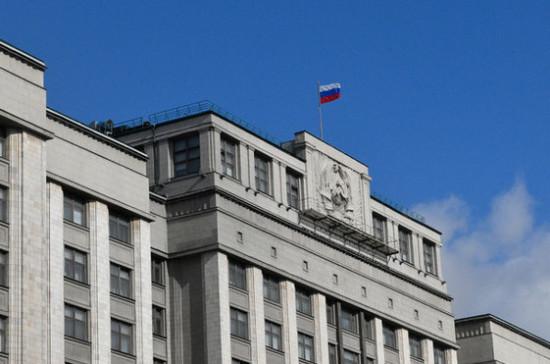 Госдума приняла в первом чтении законопроект о временном отстранении госслужащих от должности