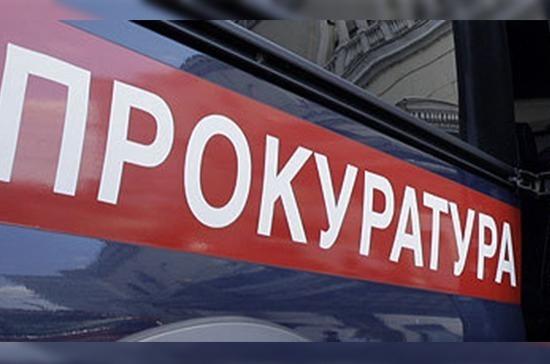 Комитет Госдумы рекомендовал ко второму чтению законопроект о службе в органах прокуратуры