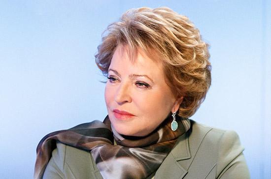 Матвиенко назвала улучшение законодательства в сфере молодёжной политики приоритетом Совфеда