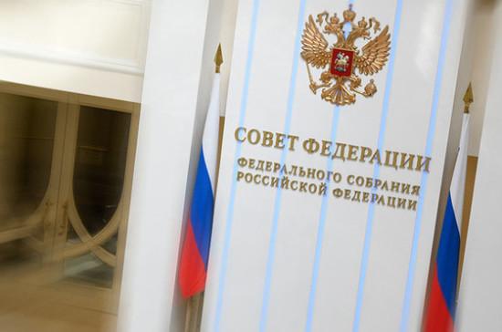 В Совете Федерации запланировали развивать туризм между Россией и Словакией