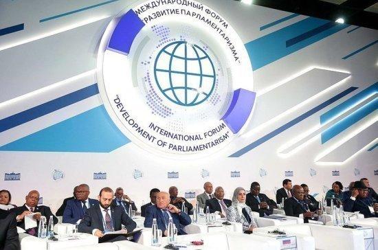 Участники межпарламентского форума в Москве приняли декларацию
