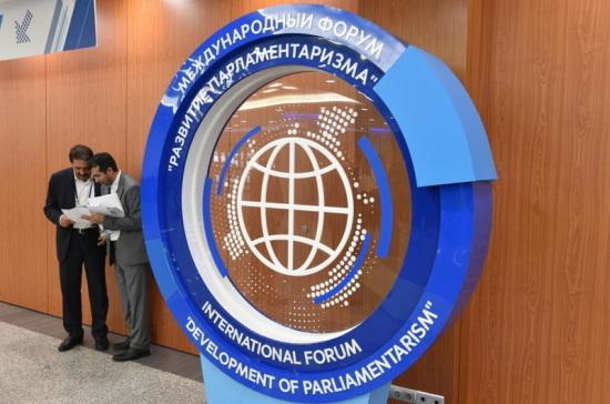 На Международном парламентском форуме в Москве больше воздуха, чем в ПАСЕ