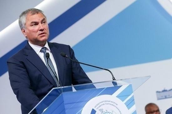 Володин рассказал о планах сделать форум «Развитие парламентаризма» ежегодным