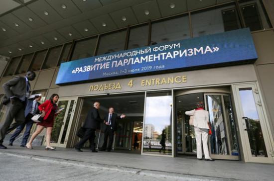 Политолог оценил итоги прошедшего в Москве форума «Развитие парламентаризма»