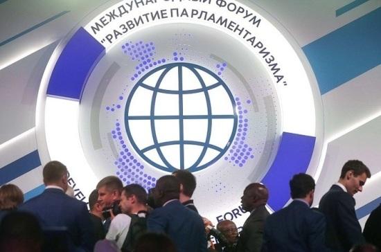 Форум «Развитие парламентаризма» разрушил легенду об изоляции России, считает политолог