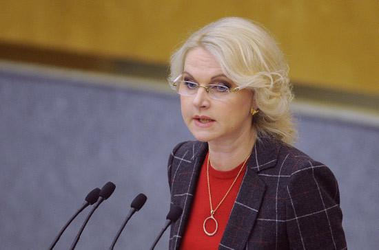 Голикова: в России появится регистр нуждающихся в лекарствах льготников