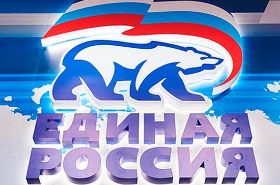 Генсовет «Единой России» утвердил кандидатов на довыборы в Государственную Думу