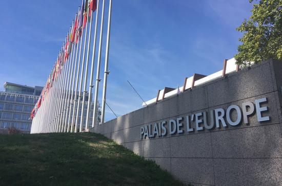 Россия пообещала возместить долг Совету Европы