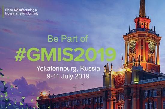 Опубликована деловая программа Глобального саммита по производству и индустриализации (GMIS) 2019