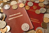 СМИ: В России нашли способ поднять пенсию до 56% от заработка