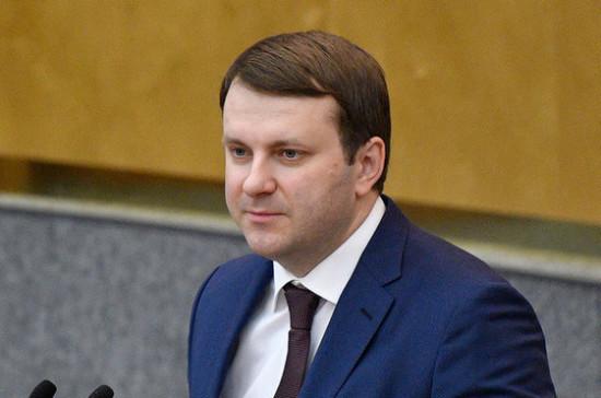 Орешкин рассказал о законопроекте, позволяющем внедрить облачную электронную подпись