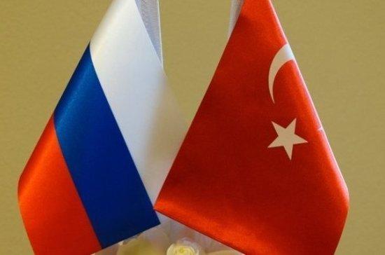 Эксперт рассказал об основных направлениях сотрудничества России и Турции