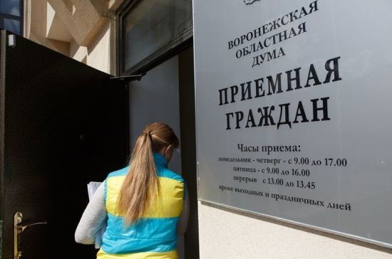Порядка 2000 обращений рассмотрели депутаты Воронежской облдумы за полгода
