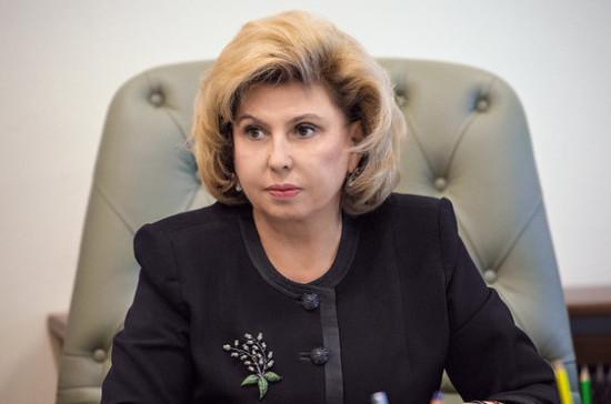 Москалькова призвала активнее информировать население о новациях в пенсионном законодательстве