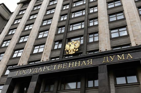 Госдума сократила расходы в 2018 году на 489 млн рублей