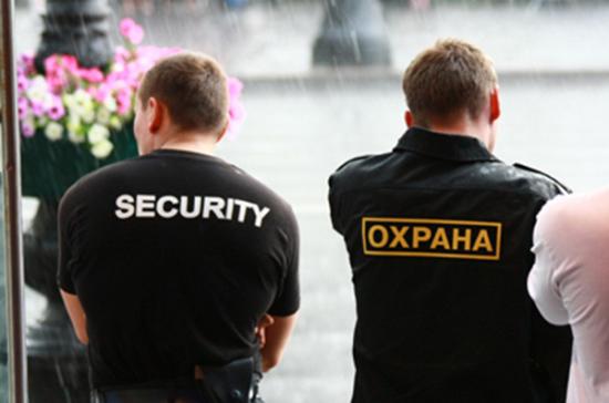 В России будут строже контролировать работу ЧОПов