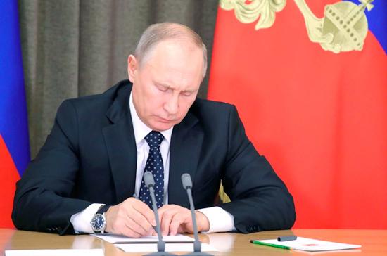 Путин подписал поправки в бюджет на 2019 год