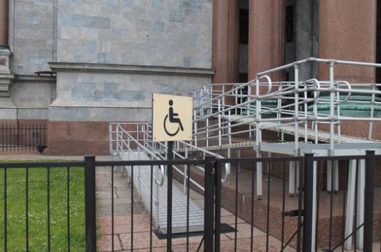 Путин подписал закон об уточнении порядка наложения штрафов при нарушении прав инвалидов