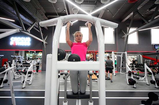 Госдума рассмотрит законопроект о фитнес-центрах до конца весенней сессии