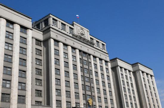 Госдума приняла законопроект о государственных заимствованиях