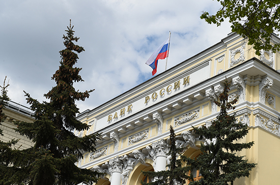 ЦБ отозвал лицензию у московского РАМ Банка
