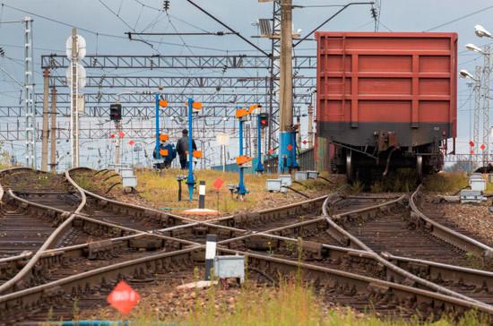 В России снизят штрафы за просрочку доставки грузов по железной дороге