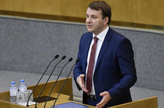 На первом заседании осенней сессии в Совете Федерации выступит глава Минэкономразвития