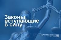 Законы, вступающие в силу 30 июля