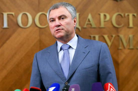 Володин прокомментировал отъезд Порошенко из Украины