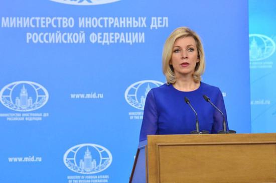 Захарова связала санкции США по «Северному потоку — 2» с «новым витком русофобии»