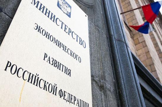 СМИ: Минэкономразвития доработало проект о «регуляторной гильотине»