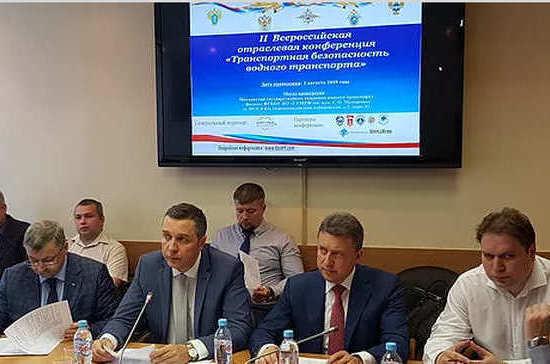 Конференция по безопасности водного транспорта начинает работу в Москве