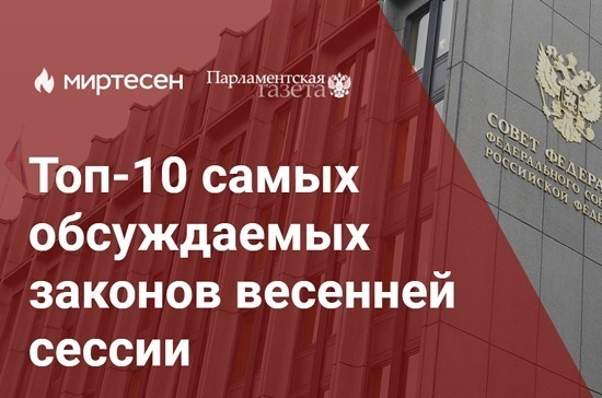 «Парламентская газета» и «Миртесен» составили рейтинг законов весенней сессии