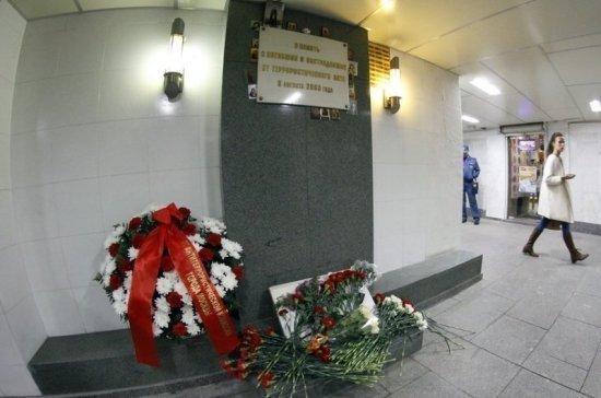 Теракт на Пушкинской площади остался нераскрытым