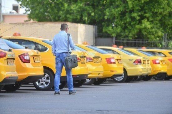 В Госдуме предложили создать федеральный реестр таксистов