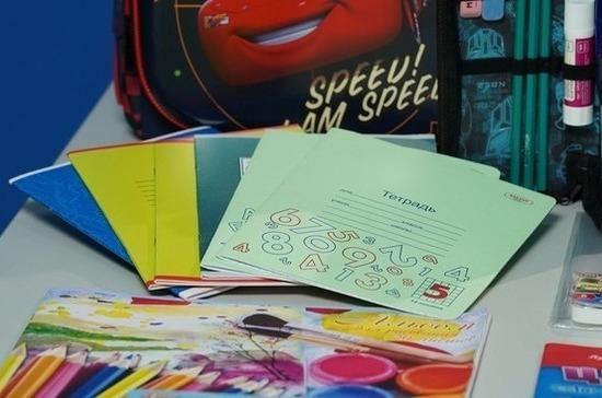 Подарочные наборы для первоклассников в Подмосковье начнут выдавать 1 сентября