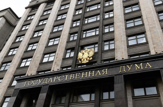 Первое заседание думской комиссии по расследованию вмешательств в дела РФ состоится 23 августа