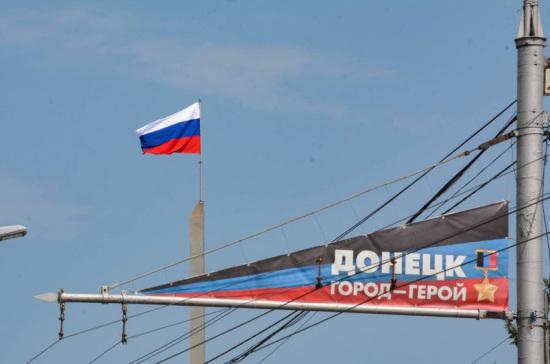 Российский триколор подняли в Донецке по случаю Дня Государственного флага