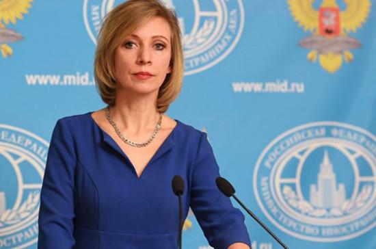 Захарова назвала предложения по восстановлению формата G8 несерьезными