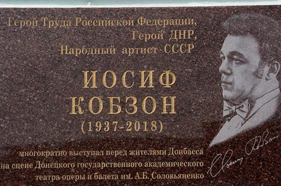 В Донецке установили мемориальные доски в честь Иосифа Кобзона и Тамары Миансаровой