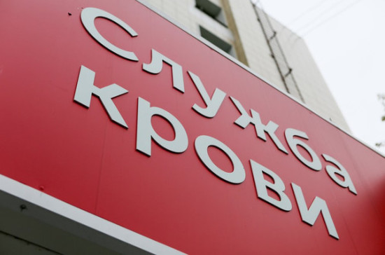 Крыму и Севастополю выделят средства на развитие службы крови