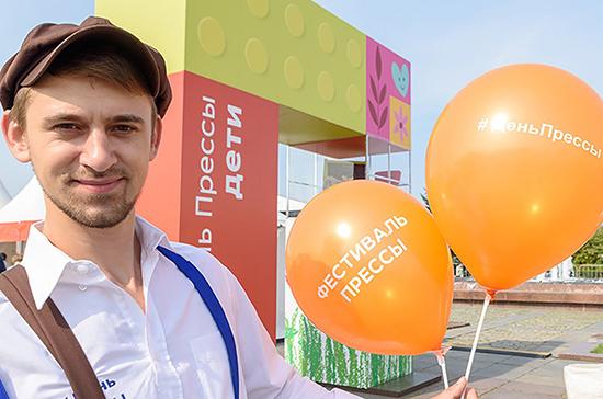 В Москве откроется Фестиваль прессы