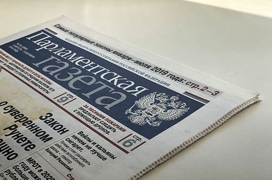 «Парламентскую газету» наградили дипломом «За преданность детству»