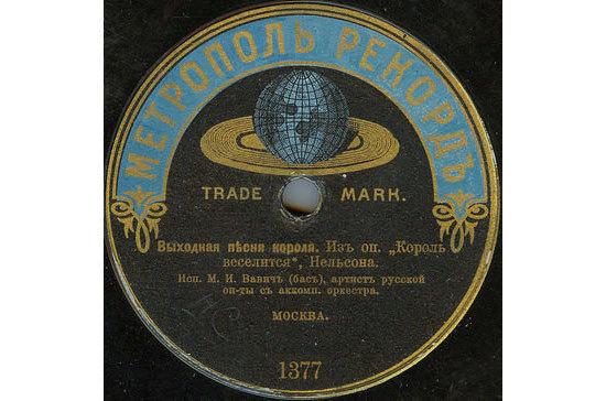 Годовщина основания первой русской фабрики грампластинок